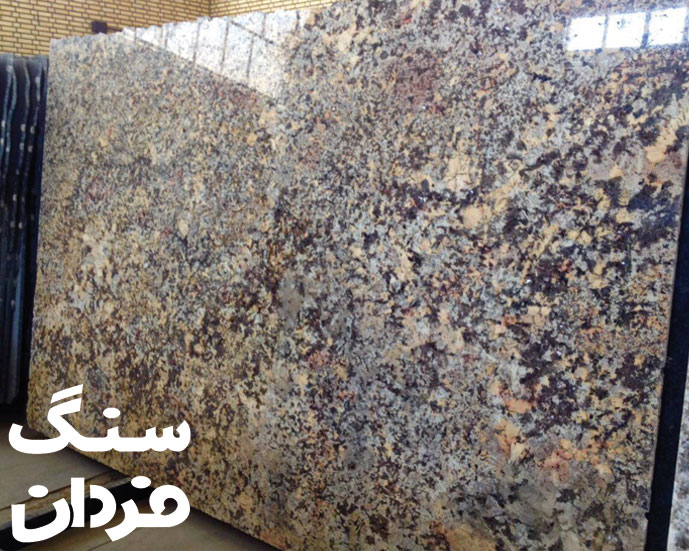 گرانیت دلیکاتوس گلد<br /> Gold Delicatus Granite